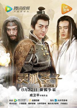 灵狐圣子2:仙山大战海报