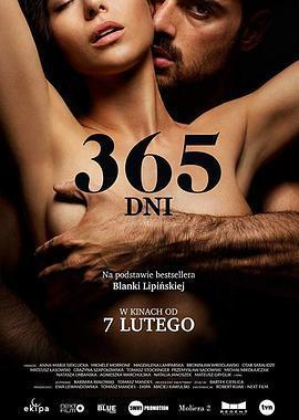 365天 / 黑帮大佬和我的365日海报