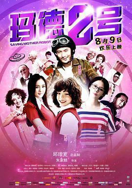 玛德2号 电影海报