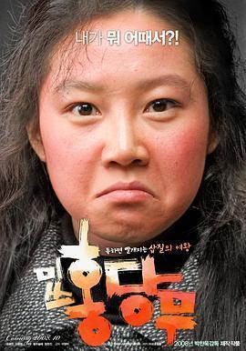 胡萝卜小姐 电影海报