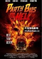 去地狱的派对巴士海报