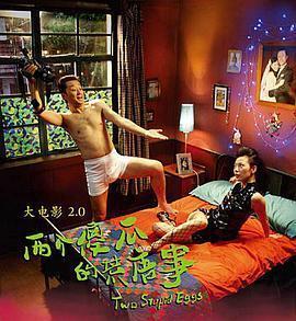 大电影2.0:两个傻瓜的荒唐事海报