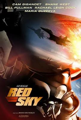 红色天空 电影海报