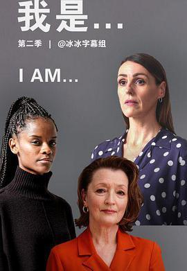 我是 第二季海报