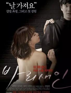 法利赛人 韩国r级限制电影2018推荐海报