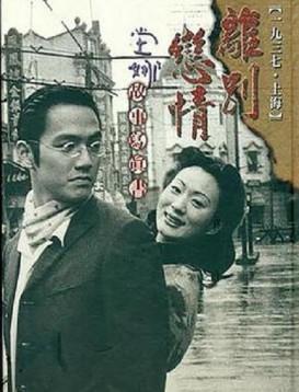 别恋1998