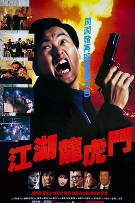 江湖龙虎斗 电影海报