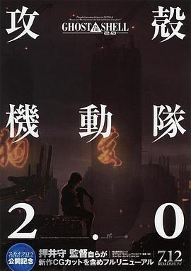攻壳机动队2.0 电影海报