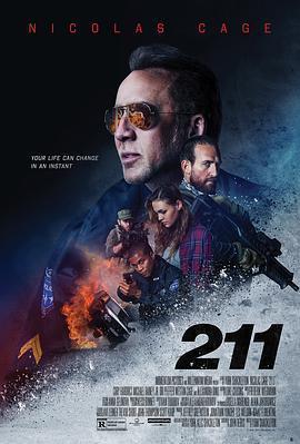 代码211 电影海报