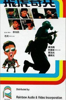 飞虎奇兵 电影