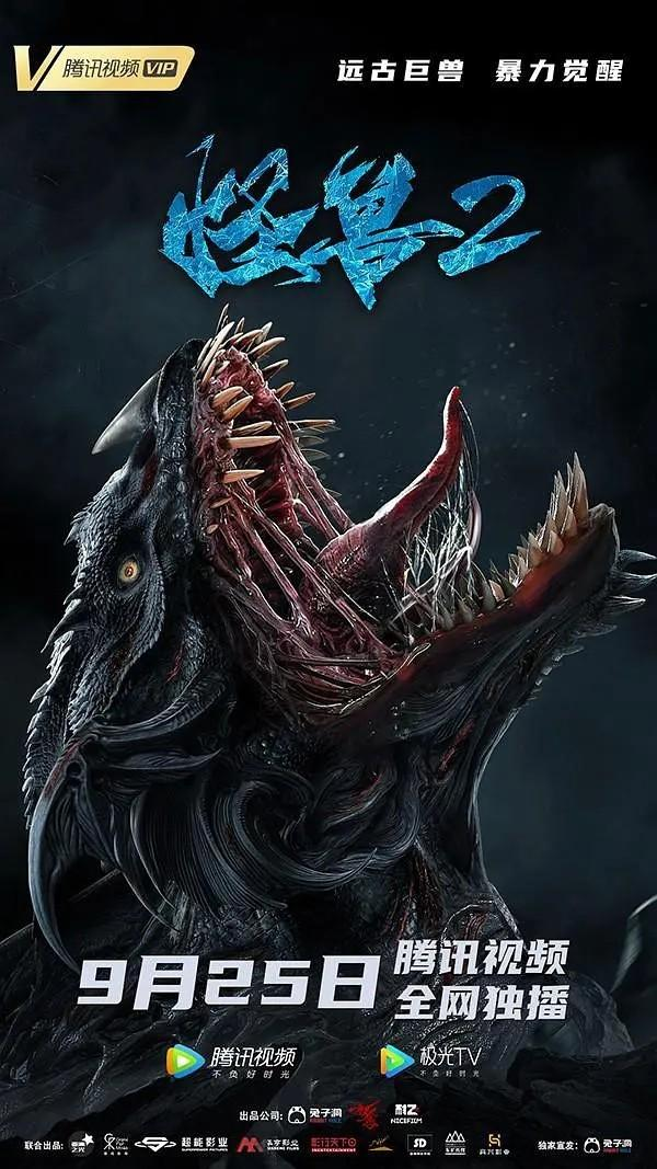 怪兽2:史前异种海报
