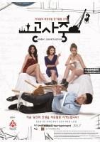 施工中 韩国在线海报