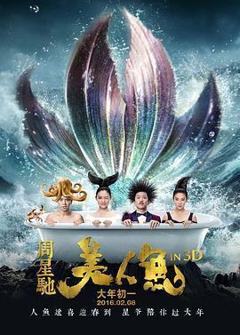 美人鱼 电影海报