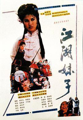 江湖妹子海报