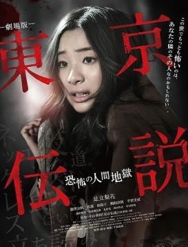 剧场版 东京传说 恐怖人间地狱海报