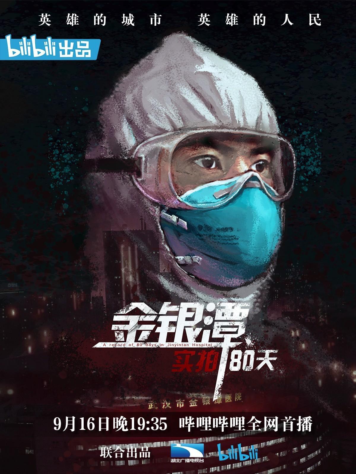 金银潭实拍80天海报