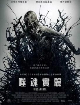 离魂恶魔/噬魂实验海报