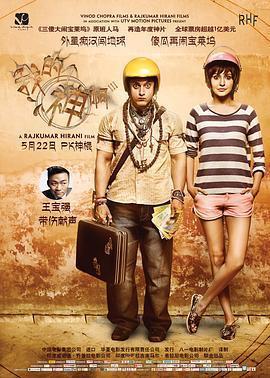 我的个神啊 PK 电影海报