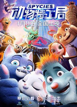 动物特工局[贺岁动漫猫鼠联手救地球]海报