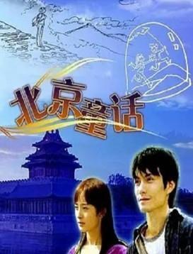 北京童话海报