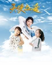天使之爱海报