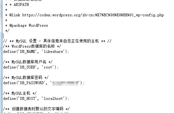 WordPress网站进行全站迁移教程