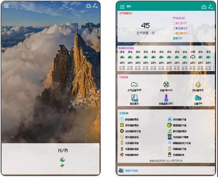 完全免费的天气预报软件--像素小天气