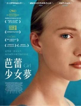 女孩/芭蕾少女梦海报