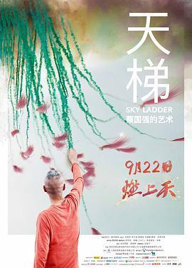 天梯:蔡国强的艺术海报