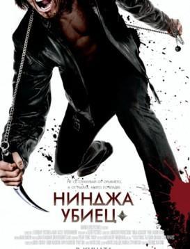 忍者刺客  电影海报