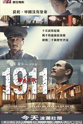 辛亥革命 电影海报