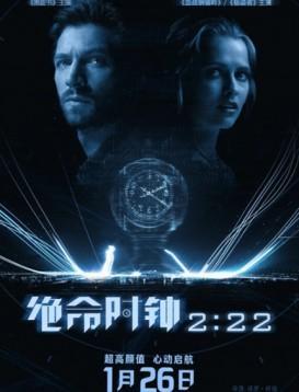 绝命时钟2:22   电影海报