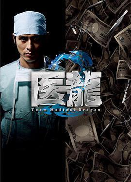 醫龍2海報劇照