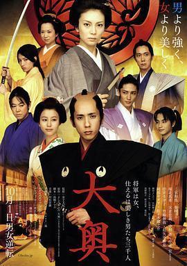 大奥/大奧:女将军与她的后宫三千美男 电影海报
