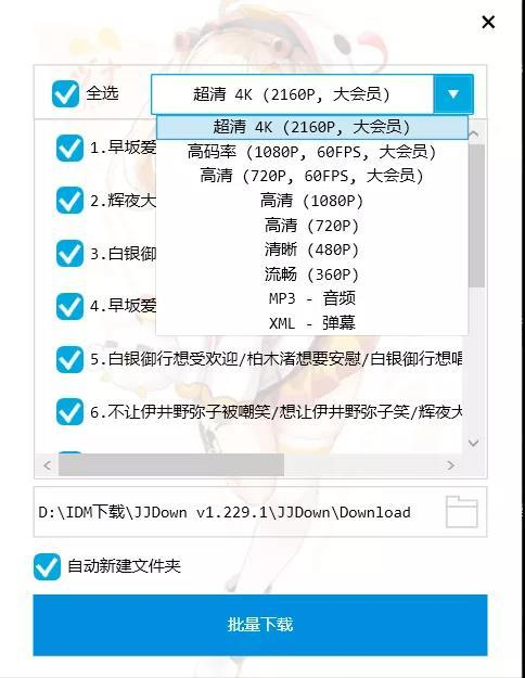 60c03499844ef46bb2b07f31 电脑端的B站视频下载工具--唧唧Down