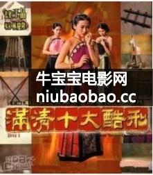 满清十大酷刑-杨乃武与小白菜影片剧照1