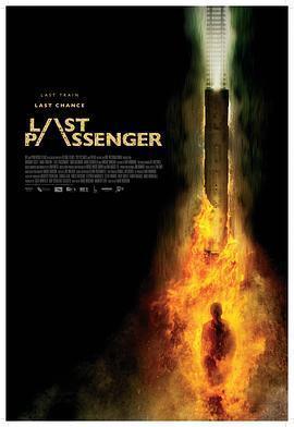最后的乘客 电影海报
