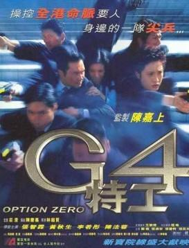 G4特工海报