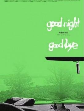 晚安,再见/Goodnight & Goodbye海报