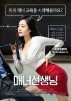 你的老师海报