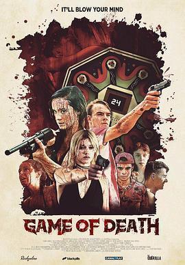 死亡游戏海报