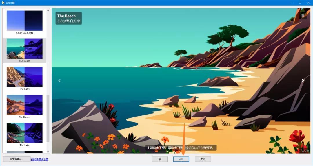 6132ef6044eaada73975b95c 电脑动态主题软件--WinDynamicDesktop