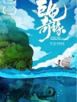 江海渔童之巨龟奇缘海报