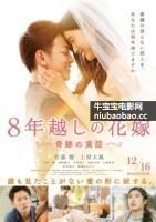 跨越8年的新娘海报