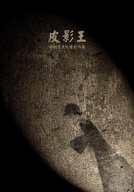 皮影王2020