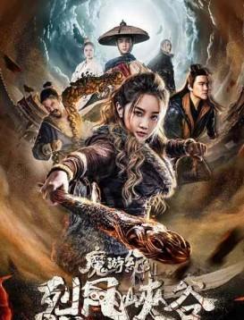 魔游纪Ⅱ烈风峡谷海报