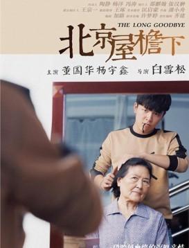 北京屋檐下海报