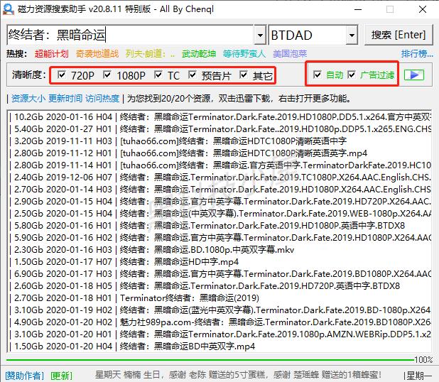 60d2f959844ef46bb2f0f69e 电脑版的磁力资源搜索工具--磁力搜索助手特别版