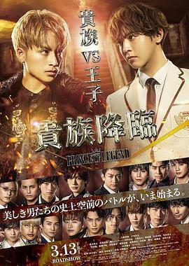 传奇王子2:贵族降临海报
