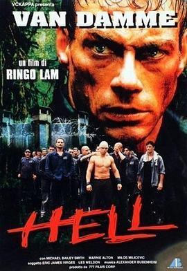 地狱醒龙 电影海报